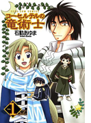 【全1-4セット】コーセルテルの竜術士(ZERO-SUMコミックス)