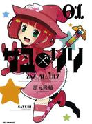 【全1-2セット】サユリリ(REX COMICS)