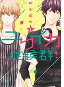 【全1-3セット】ユリイカ症候群(ZERO-SUMコミックス)