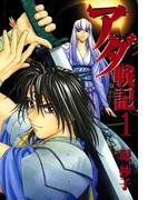 【全1-5セット】アダ戦記(ZERO-SUMコミックス)