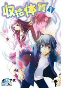 【全1-4セット】収拾体質(ZERO-SUMコミックス)