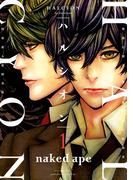 【全1-3セット】ハルシオン(ZERO-SUMコミックス)
