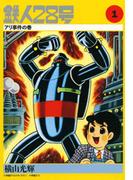 【1-5セット】カラー版初期単行本【2】鉄人28号(小クリ復刻シリーズ)