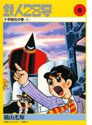 【6-10セット】カラー版初期単行本【2】鉄人28号(小クリ復刻シリーズ)