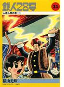 【11-15セット】カラー版初期単行本【2】鉄人28号(小クリ復刻シリーズ)