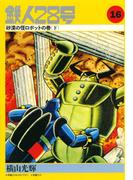 【16-20セット】カラー版初期単行本【2】鉄人28号(小クリ復刻シリーズ)