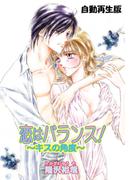 【全1-2セット】【自】恋はバランス!~キスの角度~(自動再生版)