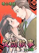 【6-10セット】夜伽執事 レイ編
