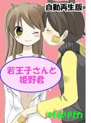 【1-5セット】【自】若王子さんと姫野くん(自動再生版)