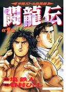 【全1-7セット】闘龍伝