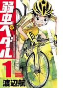 【全1-49セット】弱虫ペダル(少年チャンピオン・コミックス)