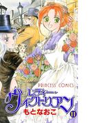 【11-15セット】レディー・ヴィクトリアン(プリンセス・コミックス)
