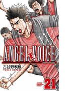 【21-25セット】ANGEL VOICE(少年チャンピオン・コミックス)