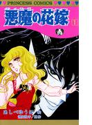 【1-5セット】悪魔の花嫁(プリンセス・コミックス)