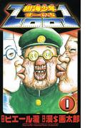 【1-5セット】樹海少年ZOO1(少年チャンピオン・コミックス)