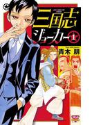 【全1-5セット】三国志ジョーカー(ミステリーボニータ/ボニータコミックス)