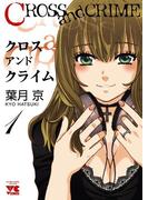 【1-5セット】CROSS and CRIME (クロスアンドクライム)(ヤングチャンピオン・コミックス)