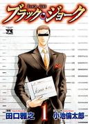 【全1-9セット】ブラック・ジョーク(ヤングチャンピオン・コミックス)