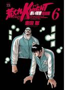 【6-10セット】荒くれKNIGHT 黒い残響完結編(ヤングチャンピオン・コミックス)