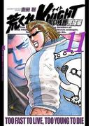 【11-15セット】荒くれKNIGHT 黒い残響完結編(ヤングチャンピオン・コミックス)