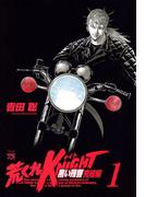 【全1-20セット】荒くれKNIGHT 黒い残響完結編(ヤングチャンピオン・コミックス)