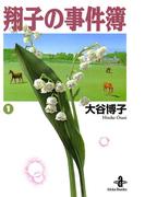 【1-5セット】翔子の事件簿(秋田コミックスエレガンス)