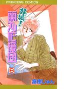 【6-10セット】好派!蘭丸応援団(プリンセス・コミックス)
