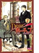 【全1-2セット】Dearホームズ(ミステリーボニータ)