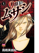 【全1-12セット】9番目のムサシ レッドスクランブル(ボニータコミックス)