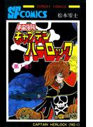 【全1-5セット】宇宙海賊キャプテンハーロック -電子版-