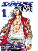 【1-5セット】エグザムライ 戦国(少年チャンピオン・コミックス)