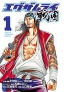 【全1-7セット】エグザムライ 戦国(少年チャンピオン・コミックス)