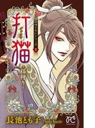 【全1-3セット】旅の唄うたいシリーズ(プリンセス・コミックス)