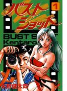 【全1-3セット】バストショット(グランドチャンピオン・コミックス)