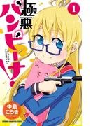 【全1-2セット】極悪バンビーナ!(少年チャンピオン・コミックス)