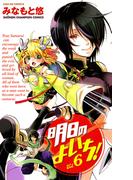 【6-10セット】明日のよいち!(少年チャンピオン・コミックス)