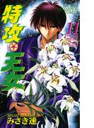 【11-15セット】特攻天女(少年チャンピオン・コミックス)