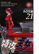 【21-25セット】特攻天女(少年チャンピオン・コミックス)