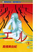 【全1-11セット】エル(ミステリーボニータ)