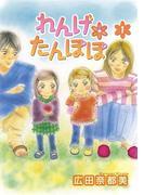【全1-5セット】れんげ*たんぽぽ(秋田コミックスエレガンス)