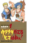 【全1-21セット】ウダウダやってるヒマはねェ!(少年チャンピオン・コミックス)