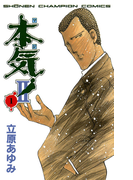 【全1-5セット】本気! II(少年チャンピオン・コミックス)
