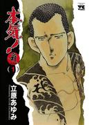 【全1-7セット】本気! Samdhana(サンダーナ)(ヤングチャンピオン・コミックス)