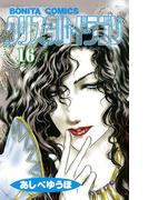 【16-20セット】クリスタル☆ドラゴン
