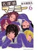 【6-10セット】名探偵マーニー(少年チャンピオン・コミックス)