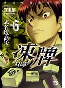 【6-10セット】凍牌(とうはい)~人柱篇~(ヤングチャンピオン・コミックス)