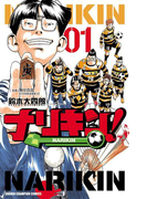 【1-5セット】ナリキン!(少年チャンピオン・コミックス)