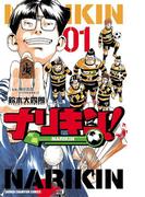 【全1-8セット】ナリキン!(少年チャンピオン・コミックス)