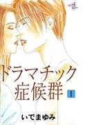 【全1-2セット】ドラマチック症候群(秋田コミックスエレガンス)