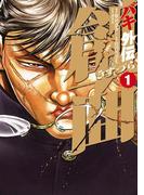 【全1-3セット】バキ外伝 創面(少年チャンピオン・コミックス エクストラ)